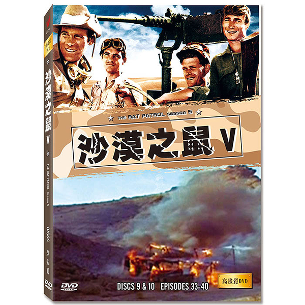 新動國際【沙漠之鼠第五季】The Rat Patrol DVD