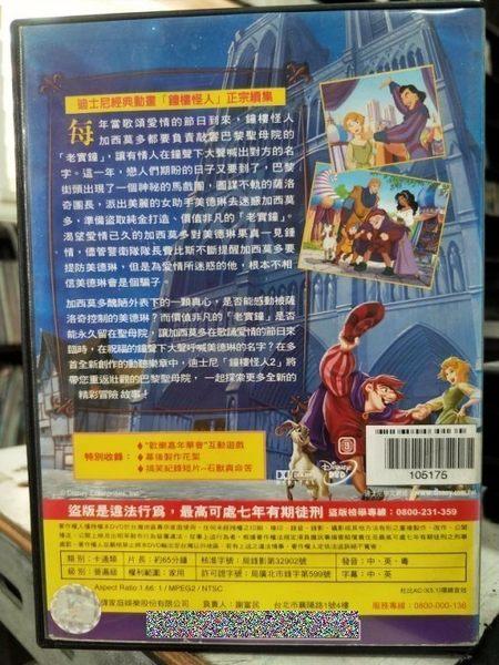 挖寶二手片-Y32-006-正版DVD-動畫【鐘樓怪人2:老實鐘的秘密】-迪士尼 國語發音 影印海報
