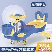 扭扭車兒童溜溜車靜音輪寶寶防側翻大人可坐網紅搖擺滑滑車可手推【齊心88】