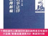 簡體書-十日到貨 R3YY【刑事法律適用新編】 9787516200285  作者:作者: