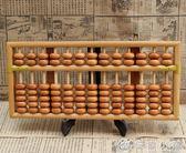 櫸木算盤13檔算盤學習老式實木算盤學生算盤財會算盤  優家小鋪