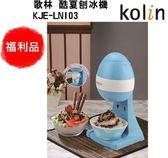 (福利品)【歌林】酷夏刨冰機KJE-LNI03 保固免運-隆美家電