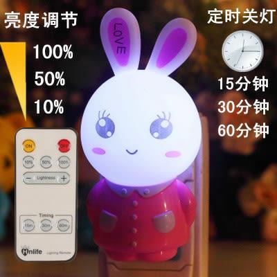 小夜燈無線節能LED遙控可調光兒童房床頭小夜燈 臥室插電定時嬰兒喂奶燈 果果輕時尚