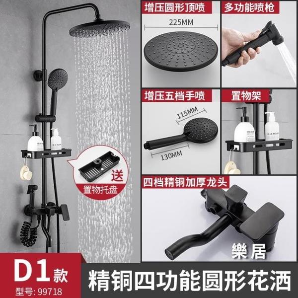 淋浴花灑套裝 黑色家用全銅體歐式浴室花灑噴頭龍頭沐浴器淋雨套裝JY【快速出貨】