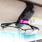 【Miss Sugar】車載眼鏡夾 車用 墨鏡支架 車內 創意 汽車收納【K4004619】