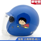 EVO 兒童帽 附鏡片 正義聯盟 超人 亮藍|23番 童帽 正版授權 3/4罩 半罩 兒童安全帽
