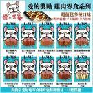 *WANG*【單包】愛的獎勵《犬用零食系...