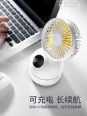 迷你噴霧小型風扇帶加濕器usb可充電款家用學生宿舍辦公室桌面用 麥琪精品屋