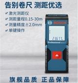 測距神器 博世測距量房儀手持紅外線高精度激光電子尺30/40米 免運 CY JD