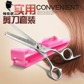 理發剪刀家用成人自己剪頭髮的美發剪刀剪瀏海平剪打薄牙剪子套裝