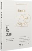 符號之書:幾何、宗教、天文、私徽,歐洲經典符號造形圖解