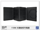 EcoFlow 110W 太陽能板充電器 太陽能 移動儲電設備 便攜 電源 戶外 露營 商演 活動(公司貨)