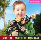 電動玩具兒童電動玩具槍帶聲光音樂寶寶小男孩子槍套男童沖鋒搶2-3-6歲 麥吉良品