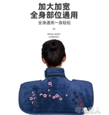 護肩披肩鹽袋熱敷包頸椎護頸電加熱肩頸保暖酸痛YJT ~ 出貨~