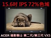 筆電 液晶面板 ACER 宏碁 暗影騎士 第二代 第三代 VX5 15.6吋 IPS 螢幕 更換 維修