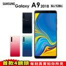 Samsung Galaxy A9 6G/128G 贈藍芽自拍腳棒(腳架組)+滿版玻璃貼+64G記憶卡 6.3吋 智慧型手機 0利率 免運費