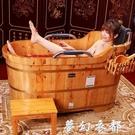 泡澡木桶成人木桶浴桶洗澡桶全身汗蒸沐浴缸家用女大人實木熏蒸桶 夢幻衣都