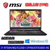【MSI 微星】GL75 9SCK-015TW黑 17吋窄邊框電競筆電(i7-9750H/8G/512GSD+1T/GTX1650-4G/Win10)