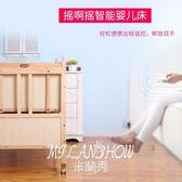 搖啊搖電動嬰兒床實木無漆智能自動搖床新生兒童寶寶多功能搖籃床