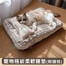 寵物格紋超柔軟睡墊(附頭枕) 睡床 狗床 貓床 狗窩(有枕頭)
