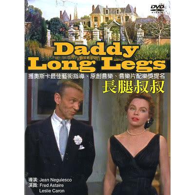 長腿叔叔DVD
