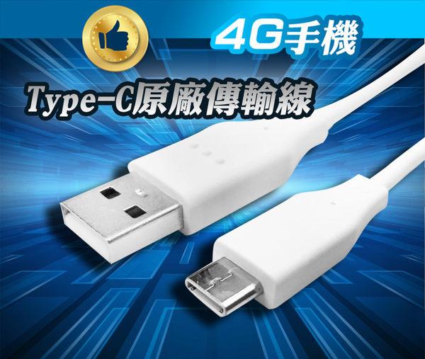 LG G5 Type C 原廠傳輸線 USB 3.1 正反可插 快速充電傳輸 Nexus 5X 6P HTC M10可用【4G手機】