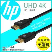 【HP高速】HDMI 影音傳輸線 150公分 HP001SBBLK1.5EU 4K 螢幕線 視訊線 HDMI轉HDMI