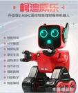 遙控玩具 兒童機器人玩具智慧對話早教益智遙控機器人女孩會跳舞高科技男孩 米蘭潮鞋館YYJ