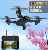 無人機 高清航拍機航拍高清折疊雙攝像頭手勢拍照光流定位無人機四軸飛行器遙控飛機 免運 Igo