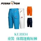 POSMA PGM 童裝 七分褲 休閒 素色 鬆緊帶 透氣 排汗 藍 KUZ034BLU