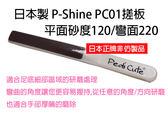 正牌 日本生產 P-Shine PC01 足挫板 修護銼板