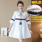孕婦裝春夏裝夏季中長款新款棉麻哺乳洋裝 LQ4559『miss洛羽』