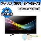 配送不安裝*元元家電館*SANLUX 台灣三洋 39型LED背光液晶顯示器+視訊盒 SMT-39MA3