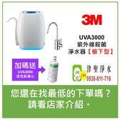 【 拜託!懇請給小弟我一個服務的機會】【賴 ID:0930-811-716】3M UVA3000紫外線殺菌淨水器-櫥下型