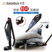 【SANSUI 山水】手持/立式/肘式三合一無線吸塵器(SSV-120)