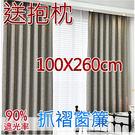 亞麻窗簾全遮光抓褶窗簾 可指定寬度和高度...
