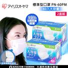 【2盒組合】 IRIS 愛麗思 NRN-60PM NRN60PM 標準型口罩 防花粉 日本 【24H快速出貨】 (1盒60枚裝)