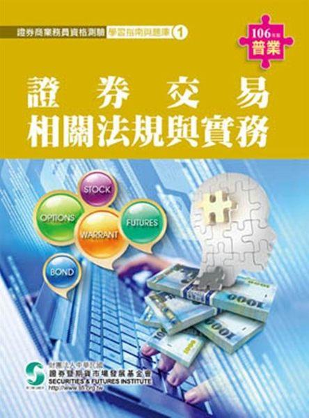 (二手書)證券交易相關法規與實務(1):證券商業務員(106年版)