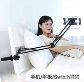 懶人懸臂支架床頭手機架桌面直播宿舍床上用看電視直播支夾通用平板電腦WL3140[黑色妹妹]