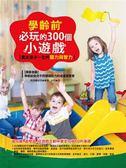 (二手書)學齡前必玩的300個小遊戲:奠定孩子一生的腦力與智力