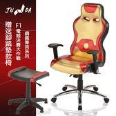 【JUNDA】鋼鐵人-菁英F1另送腳踏墊椅電腦椅/辦公椅(紅)紅