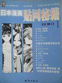 【書寶二手書T1/藝術_ZBE】日本漫畫貼網秘籍_於路_簡體