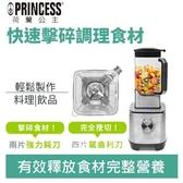PRINCESS 荷蘭公主 219500 2L 高效能 食物 調理機