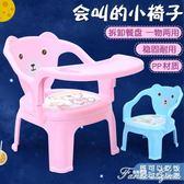 兒童餐椅叫叫椅帶餐盤吃飯椅子卡通小孩靠背椅塑料小凳子寶寶座椅 HM 范思蓮恩
