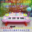兒童電子琴包郵創育協成童趣多功能音樂玩具帶話筒益智早教樂器 布衣潮人