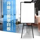 立式黑板白板紙書寫板告示板升降三腳架畫板支架式白板60*90