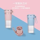 榨汁機果汁機家用小型便捷式網紅水果榨汁杯迷你充電果汁機學生 雙十一爆款