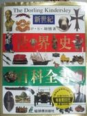 【書寶二手書T6/百科全書_ZJL】新世紀世界史百科全書_P.S.胡懷
