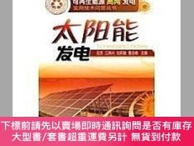 簡體書-十日到貨 R3YY【可再生能源離網發電實用技術問答叢書--太陽能發電】 9787122058768 化