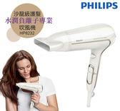 【PHILIPS飛利浦】沙龍級護髮水潤負離子專業吹風機HP8232